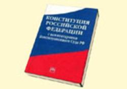 Долгой жизни сегодняшней Конституции РФ желает адвокат А. В. Пчелинцев