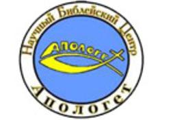 Курск: библейский центр «Апологет» выпустил альманах симпозиума, посвящённого проблемам взаимодействия науки, этики и богословия