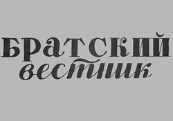 А.И. Карев: На Голгофе