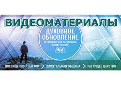 Конференция «Духовное обновление» — записи видеoтрансляций