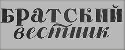 А. И. Мицкевич: Держись образца здравого учения