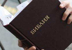 Во Владивостоке по решению суда будет уничтожена партии Библии