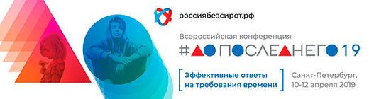 Всероссийская конференция «Россия без сирот: до последнего 2019»