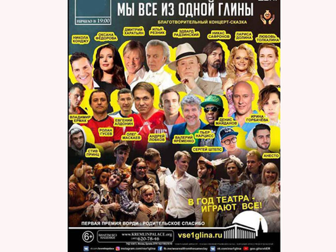 «Мы все из одной глины» в Кремле